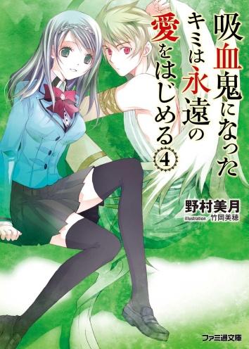 Kyuuketsuki ni Natta Kimi wa Eien no Ai wo Hajimeru 04 cover