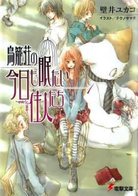 Torikagosou_v01_cover