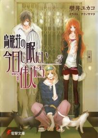 Torikagosou_v03_cover