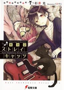 Higashi Ikebukuro Stray Cats