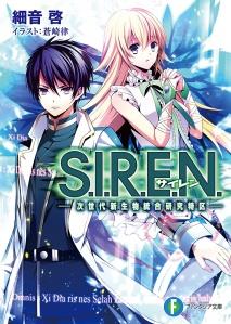 S.I.R.E.N. -Jisedai Shinseibutsu Tougou Kenkyuu Tokku- 01