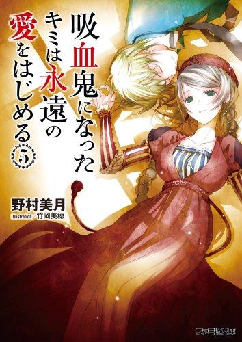 Kyuuketsuki ni Natta Kimi wa Eien no Ai wo Hajimeru 05 cover
